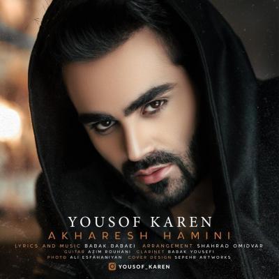 Yousof Karen - Akharesh Hamini