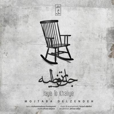 Mojtaba Delzendeh - Jaye To Khaliye