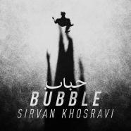 سیروان خسروی - حباب