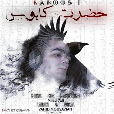 Vahid Mousavian - Hazrate Kaboos