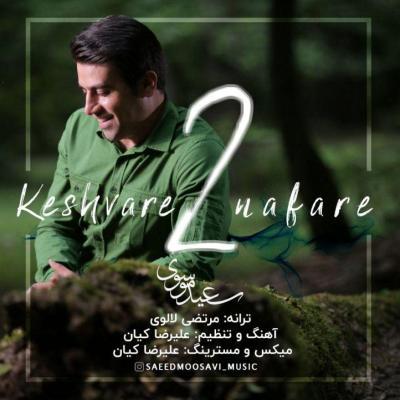 Saeed Mousavi - Keshvare 2 Nafare