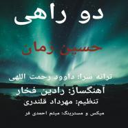 حسین زمان - دوراهی
