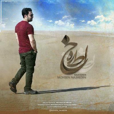 Mohsen Najmedin - Khatereh