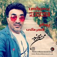محسن هنرمند - پرسپولیس