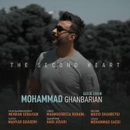 محمد قنبریان - قلب دوم