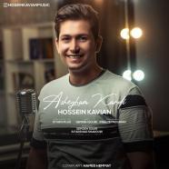 حسین کاویان - عاشقم کردی