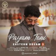 پیام طونی - رویای شرقی 3
