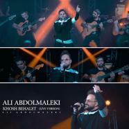 علی عبدالمالکی - خوش به حالت (اجرای زنده)