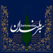 محمد معتمدی - بهانه ای برای گریستن