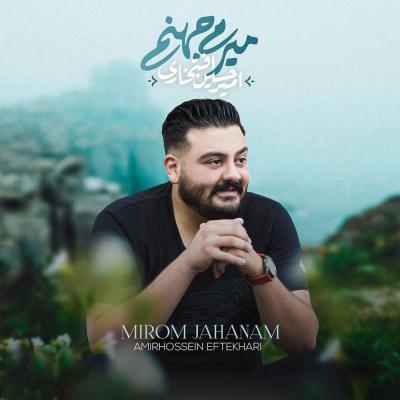 Amirhossein Eftekhari - Mirom Jahanam