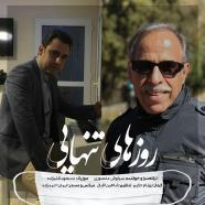 سیاوش منصوری - روزهای تنهایی