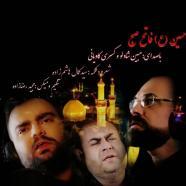 مبین شادلو و کسری کاویانی - حسین فاتح صبح