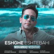 محمد مبارکی - عشق اشتباهی