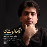 محمد معتمدی - تمام خاطرات من