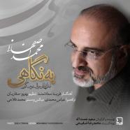 محمد اصفهانی - به نگاهی