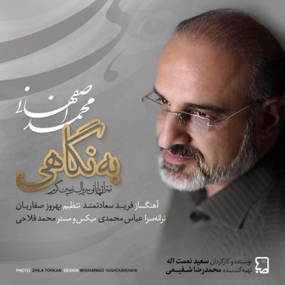 Mohammad Esfahani - Be Negaahi