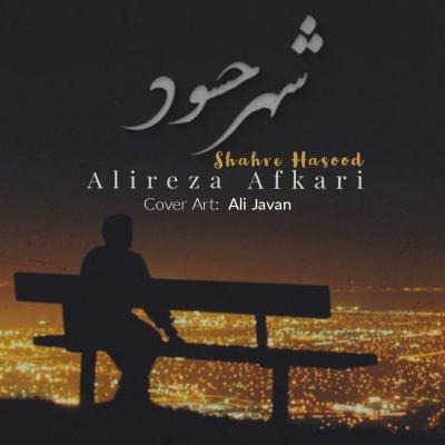 Alireza Afkari - Shahre Hasood