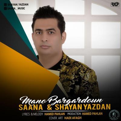 Shayan Yazdan - Mano Bargardoun