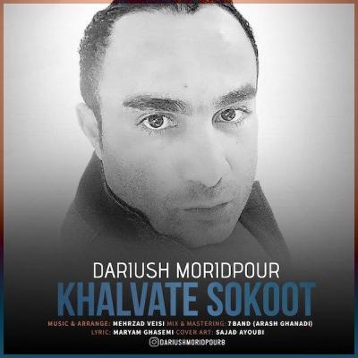 Dariush Moridpour - Khalvate Sokoot