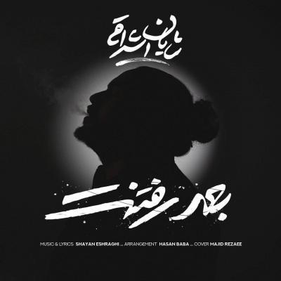 Shayan Eshraghi - Bade Raftanet