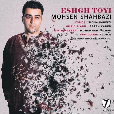 Mohsen Shahbazi - Eshgh Toyi
