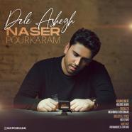 ناصر پورکرم - دل عاشق