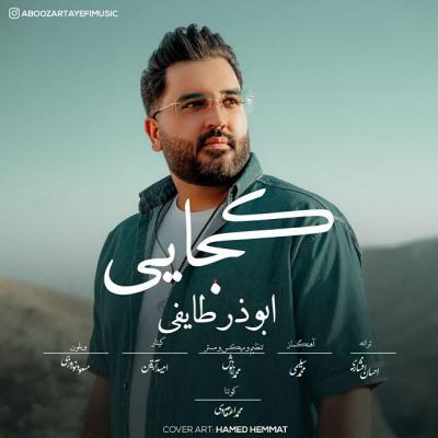Aboozar Tayefi - Kojaei