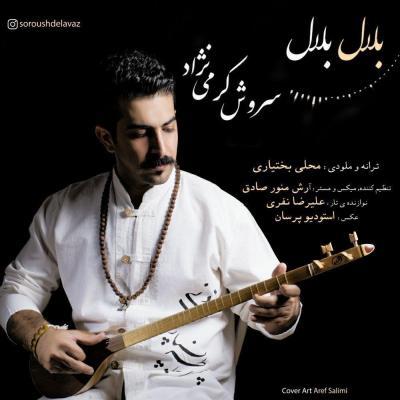 Soroush Karami Nezhad - Balal Balal