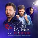 Ali Lohrasbi - Che Shabaie