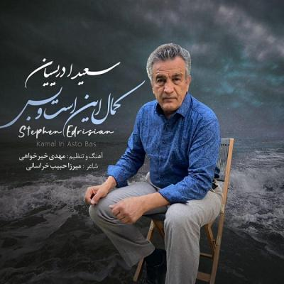 Stephen Edrisian - Kamal In Ast O Bas