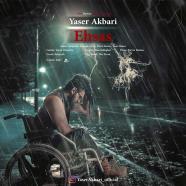 یاسر اکبری - احساس