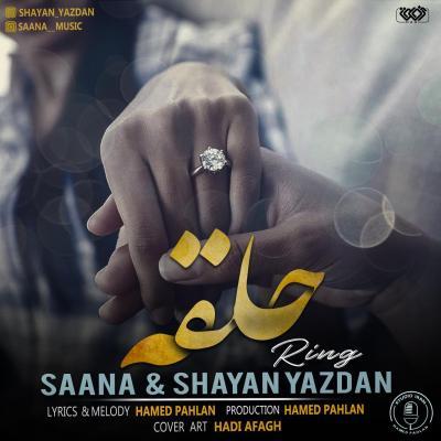 Shayan Yazdan - Halgheh
