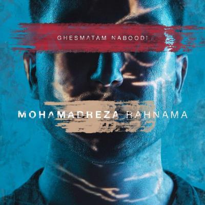 Mohammadreza Rahnama - Ghesmatam Naboodi