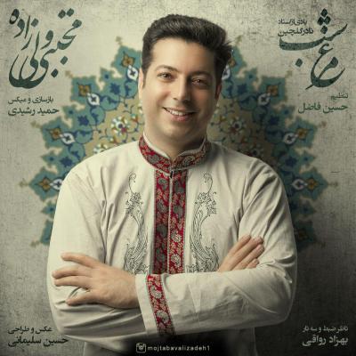 Mojtaba Valizadeh - Morghe Shab