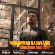 محمد هداوندی - چشم بد دور