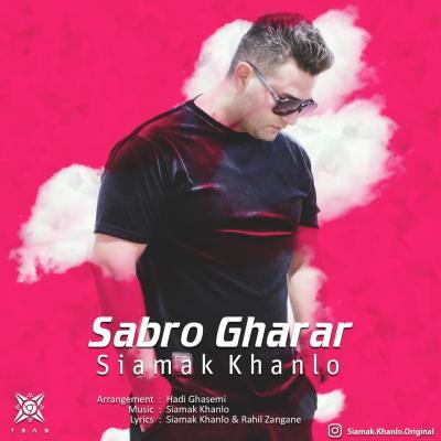 Siamak Khanlo - Sabro Gharar