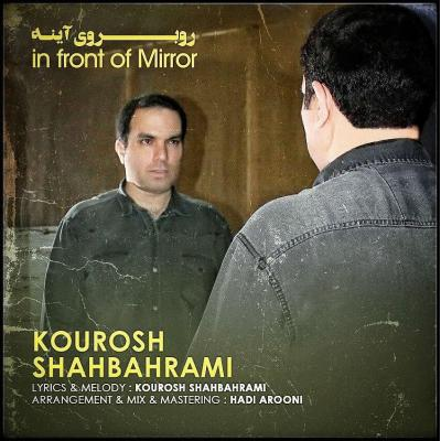 Kourosh Shahbahrami - Rooberoye Ayene