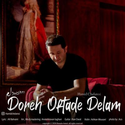 Hamid Chelarsi - Dore Oftadeh Delam