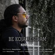 کوشان - به کجا رسیدم