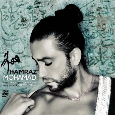 Mohammad Mohebian - Hamraz