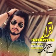 عرفان کاظمی - اقرار