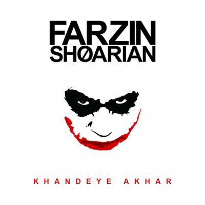 Farzin Shoarian - Khandeye Akhar
