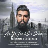 محمد قریشی - از یه جایی به بعد