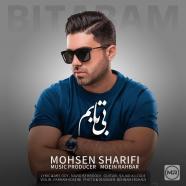 محسن شریفی - بی تابم