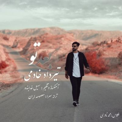Tirdad Khademi - Bade To