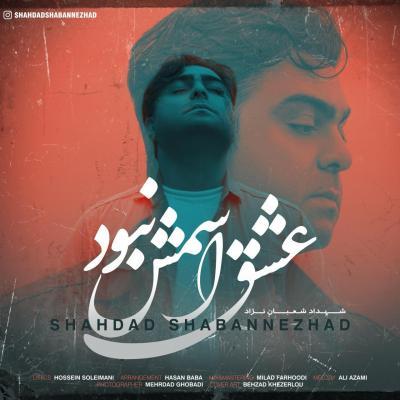 Shahdad Shabannezhad - Eshgh Esmesh Nabood