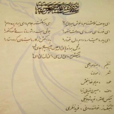 Farid Nazari - Ey Yousof Khosh Name Ma
