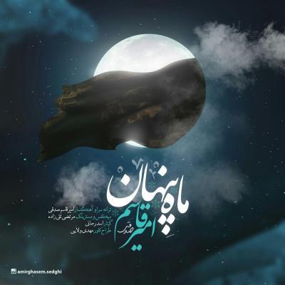 Amir Ghasem Sedghi - Mahe Penhan