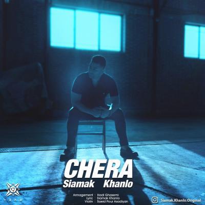Siamak Khanlo - Chera