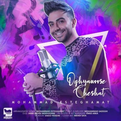 Mohammad Esteghamat - Oghyanoose Cheshat
